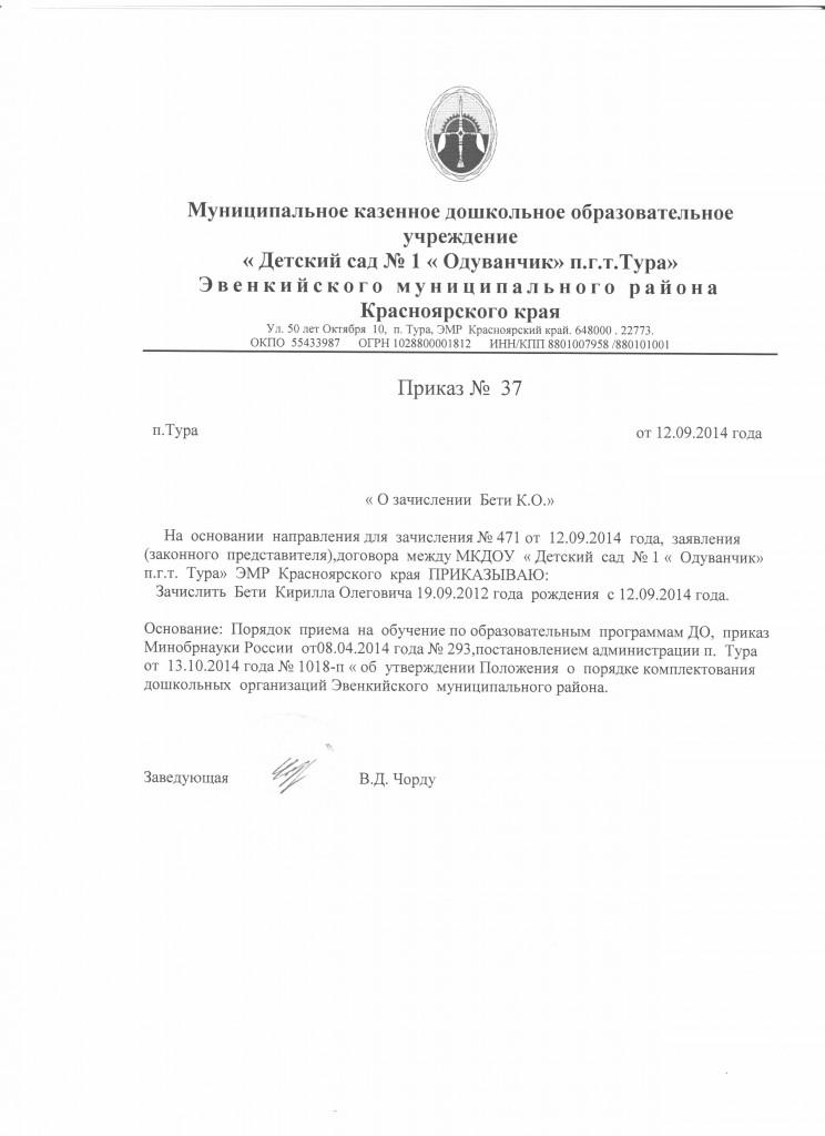 +++++Приказ  о  зачислении Бети  К.О. с 12.09.2014