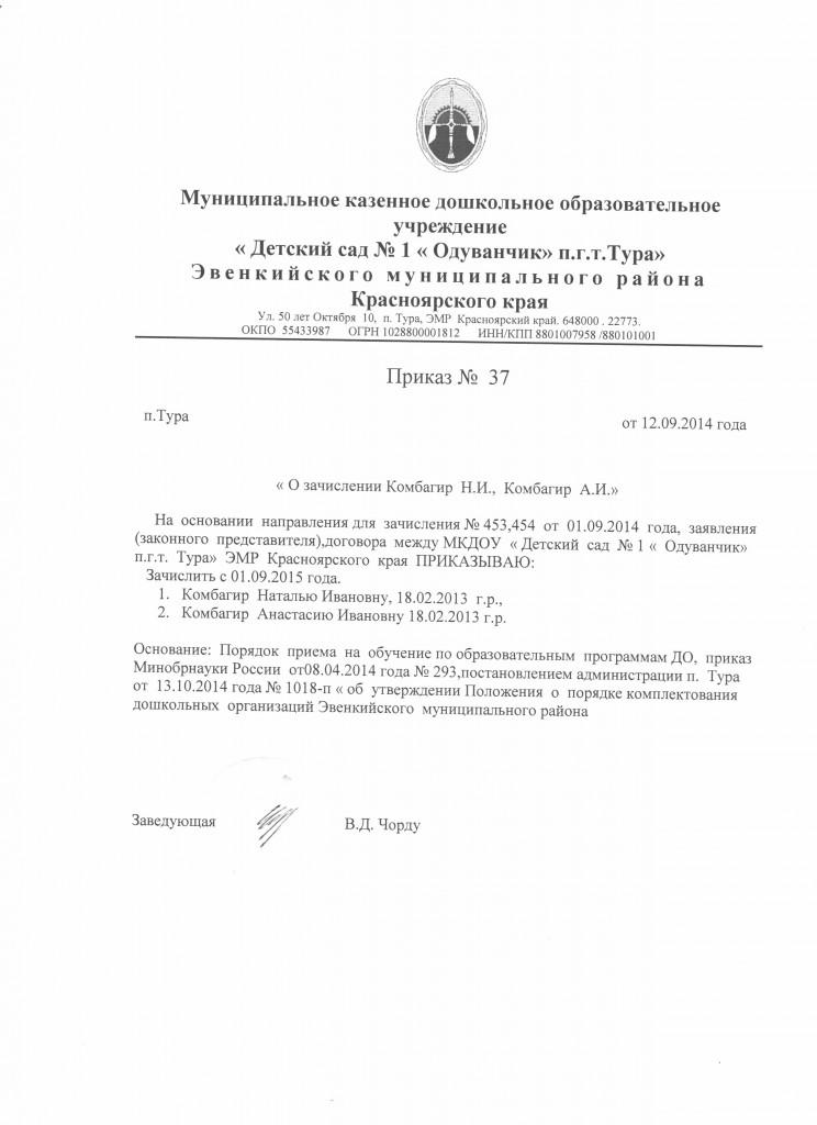 +++++Приказ  о  зачислении Комбагир  Н.И.,Комбагир  А.И. с 01.09.2014
